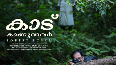 A short film portrays the significance of Forests.